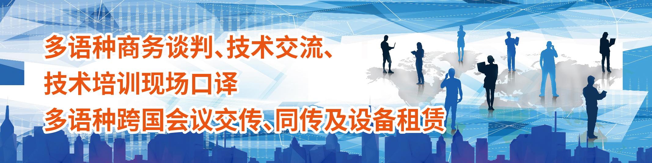 无锡太湖翻译有限公司