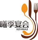 上海曦季餐饮管理有限公司