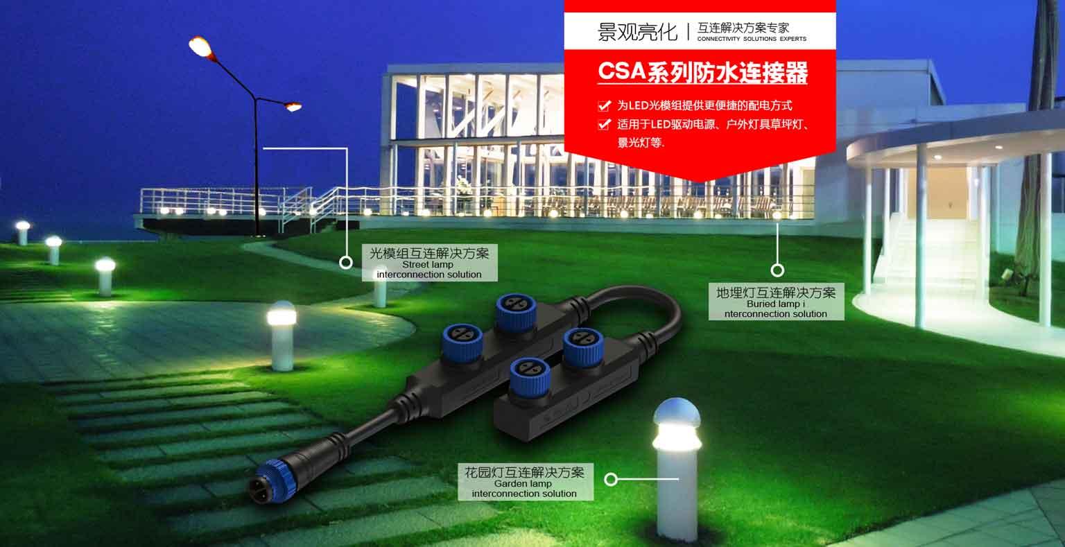 青岛两芯防水连接器质量放心可靠,两芯防水连接器