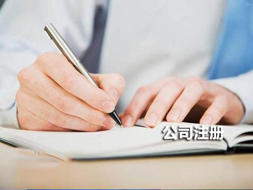 肥东新公司代办注册服务放心可靠,注册