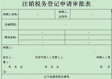 江苏职业公司注销服务为先「苏州银算盘企业管理咨询供应」