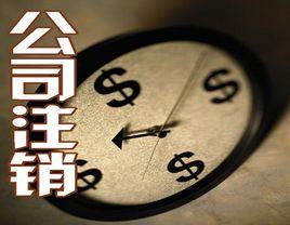 江苏优质公司注销服务至上 苏州银算盘企业管理咨询供应