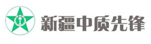 新疆中质先锋环保科技开发有限公司