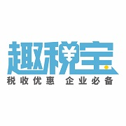 趣税宝(上海)信息科技有限公司