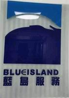 深圳市蓝岛物业服务有限公司