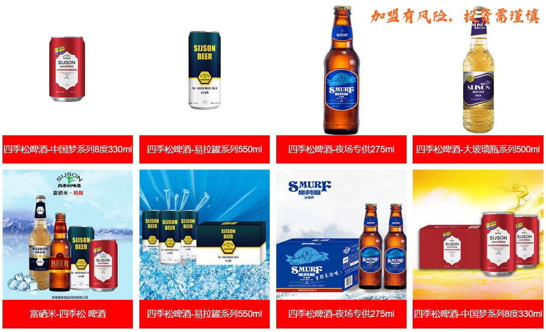 城北区啤酒招商品牌,啤酒招商