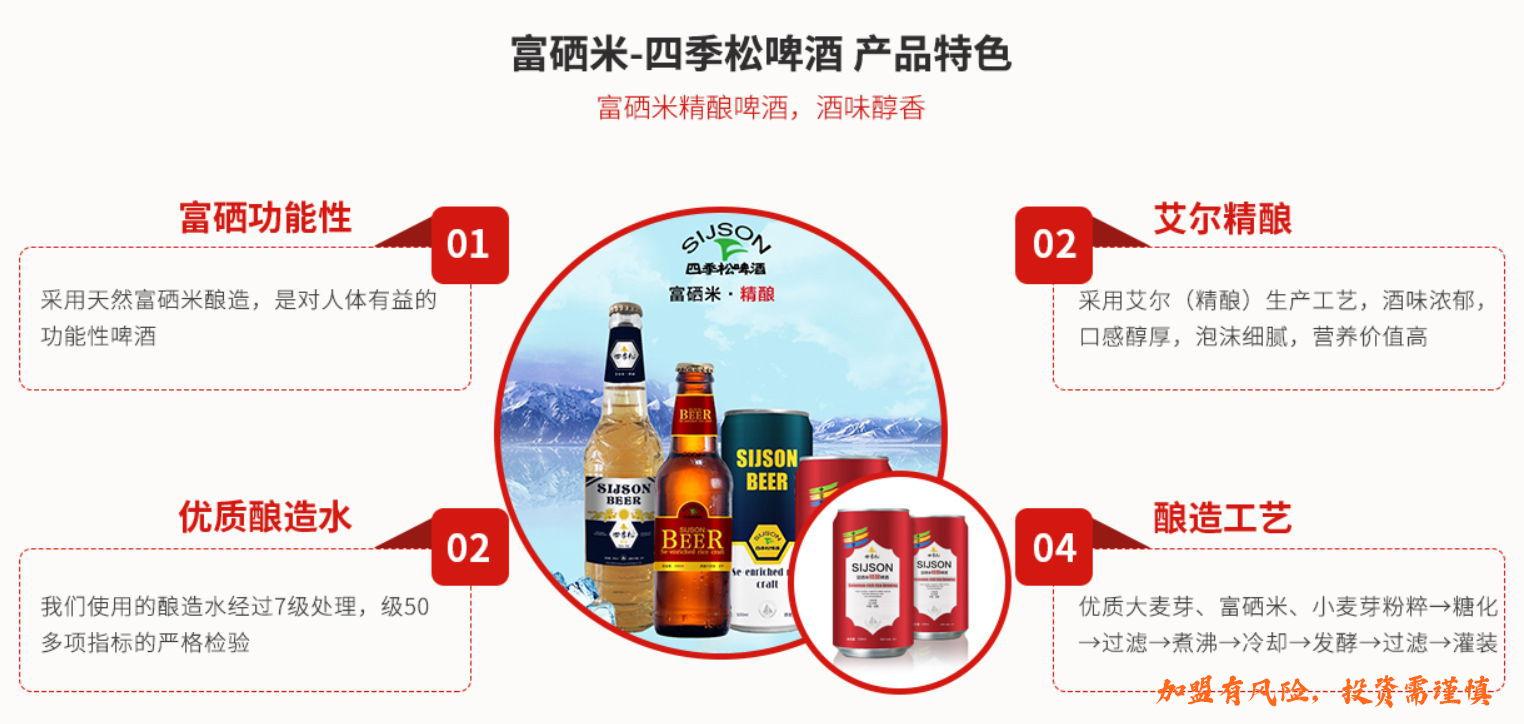 大通縣四季松啤酒招商多少錢「大通縣四季松啤酒供應」