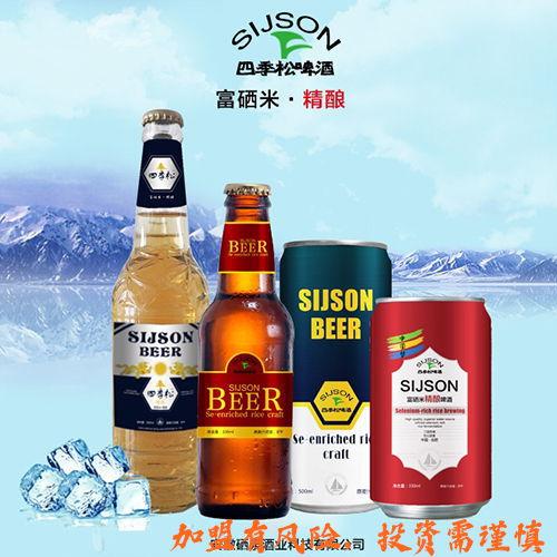 啤酒加盟多少錢「大通縣四季松啤酒供應」