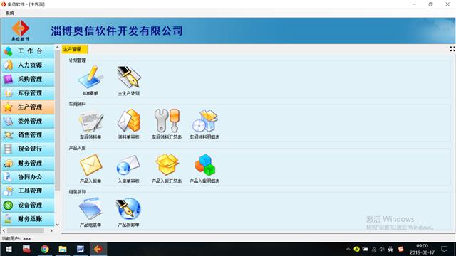 淄川客户办公CRM软件报价,CRM软件