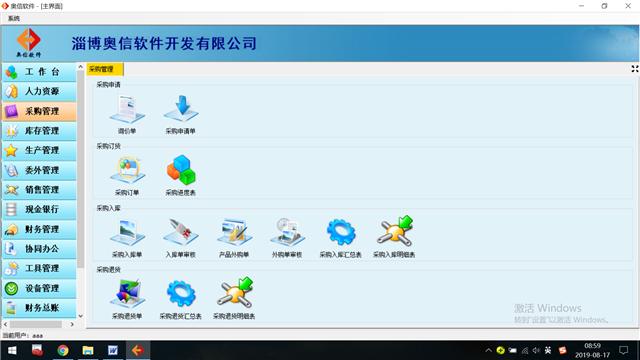 滨州工资管理HR软件开发「淄博奥信软件供应」