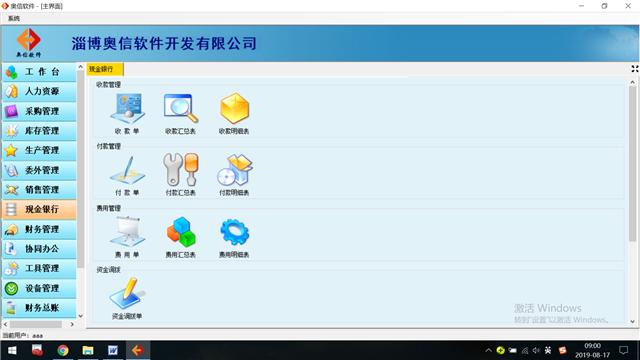 招聘HR軟件定制開發「淄博奧信軟件供應」