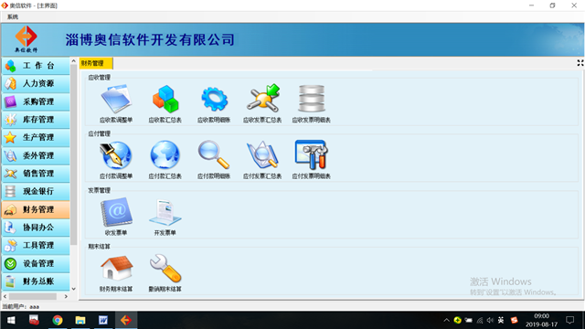 淄川工资管理HR软件服务「淄博奥信软件供应」
