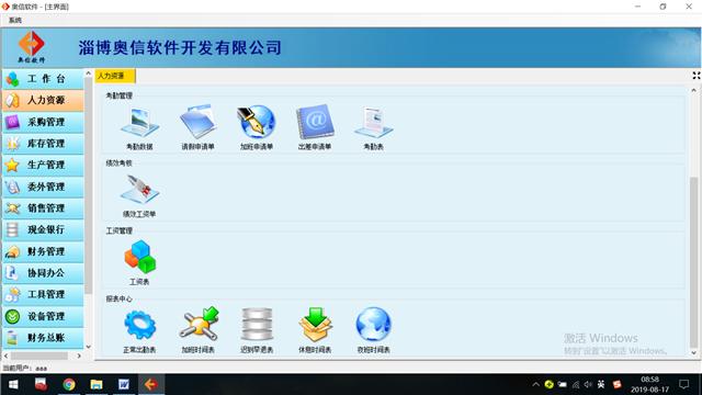 淄博工资管理HR软件「淄博奥信软件供应」