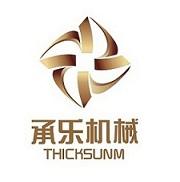 上海承乐机械设备有限公司