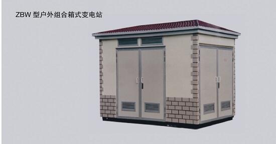 浙江高压预装式变电站多少钱 山东志勤电气供应