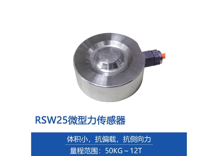 重慶官方微型力傳感器,微型力傳感器