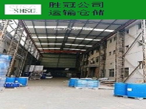 上海运输化工仓库服务 抱诚守真 上海胜冠物流供应
