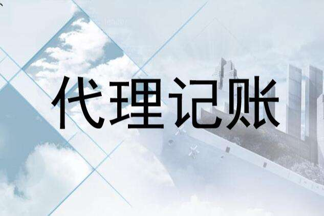 公司代理记账流程及费用 上海毓翱实业发展供应