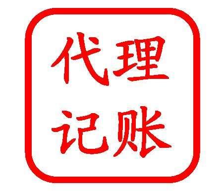 虹口区专业代理记账 上海毓翱实业发展供应