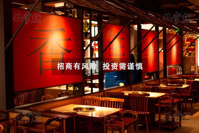 重庆港式火锅加盟多少钱「成都香乐汇餐饮管理供应」