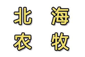 太康县北海农牧有限公司
