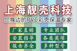 上海靓壳科技有限公司