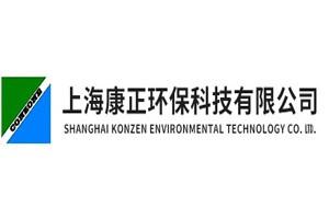 上海康正环保科技有限公司