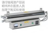 上海原装紫外线杀菌器产品介绍,紫外线杀菌器