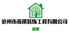 沧州市森祺装饰工程有限公司