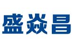 安徽盛焱昌彩钢有限公司