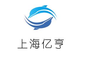 上海亿亨广告有限公司