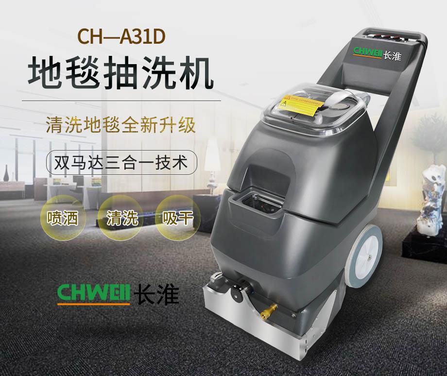云南小型三合一地毯抽洗机的用途和特点 抱诚守真 安徽洁百利环境科技供应