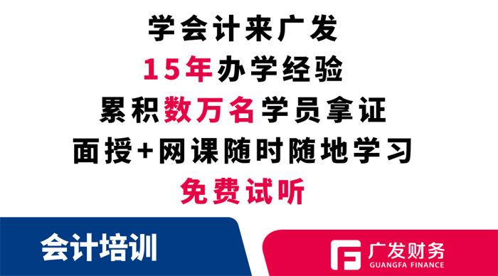 河南初级会计培训机构费用 河南广发财务管理供应