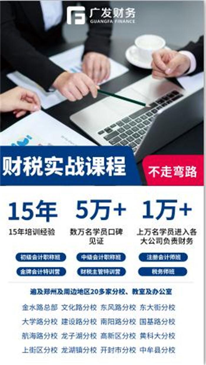 河南代理记账公司哪家专业 河南广发财务管理供应