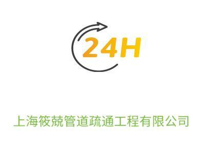 安徽专业管道检测修复欢迎来电 服务至上 上海筱兢管道疏通工程供应