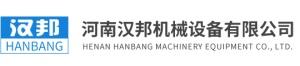 河南汉邦机械设备有限公司