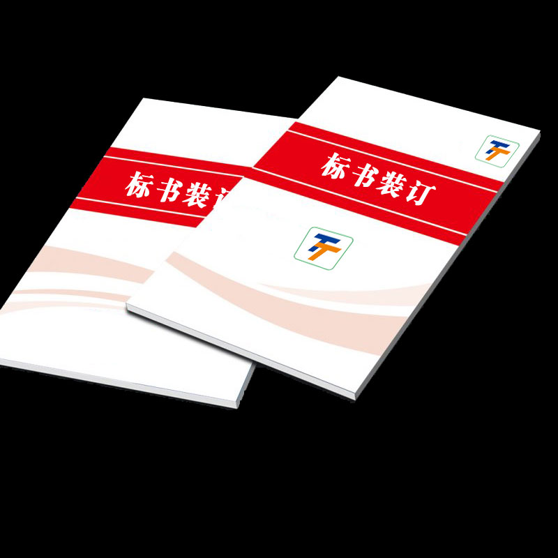 浦东新区销售标书打印制作品质售后无忧 客户至上「上海同泰图文制作供应」