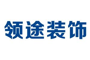 阜阳领途装饰工程有限公司