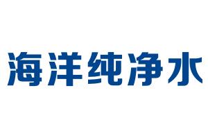 阜陽市海洋純凈水有限公司