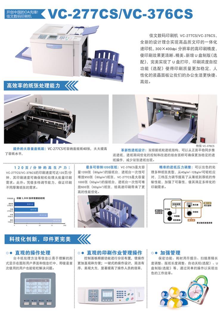 青海保密性數碼印刷機哪家好 歡迎來電 西寧柯美電子供應