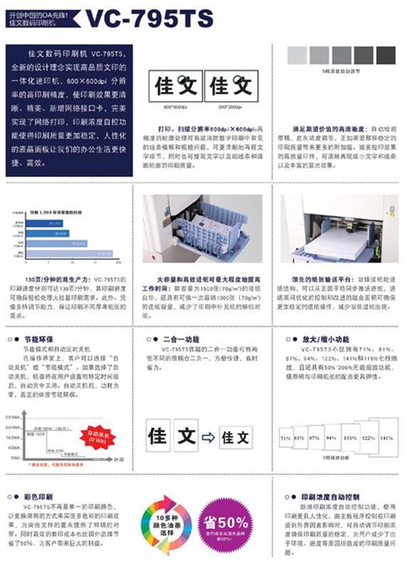 西寧保密性數碼印刷機專業 歡迎來電 西寧柯美電子供應