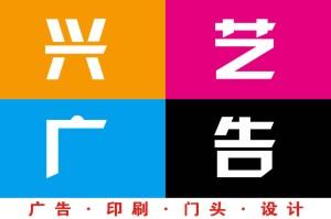 安徽省蚌埠市龙子湖区兴艺广告图文社