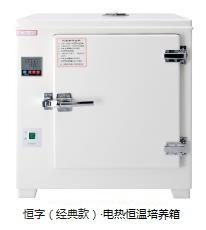 广东正品电热恒温培养箱多少钱 诚信经营 上海恒跃医疗器械供应