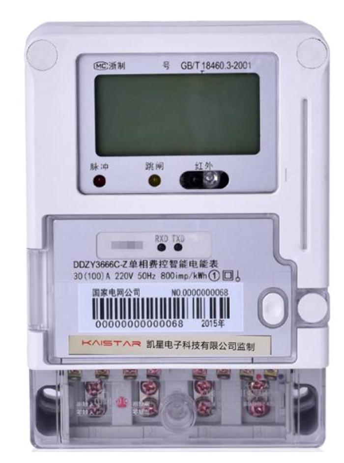 河南远传电表功能 郑州凯星电子科技供应
