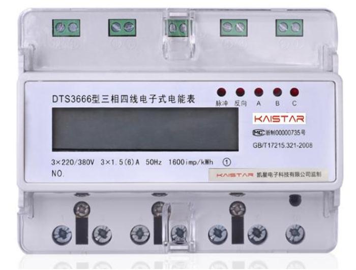 西安载波电表销售,电表