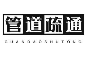 郑州市二七区无忧管道疏通服务中心