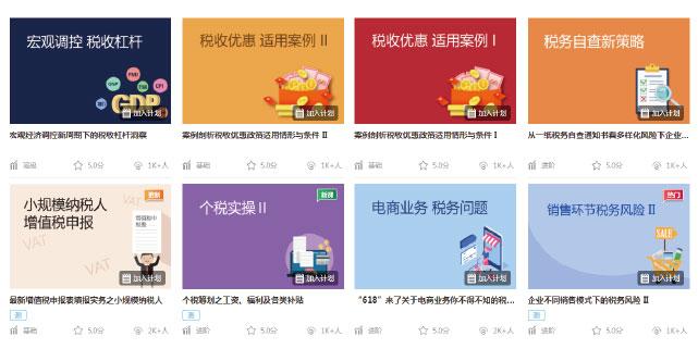 南京税务知识网课选谁家,税务知识网课