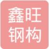 南阳市卧龙区鑫旺钢构店