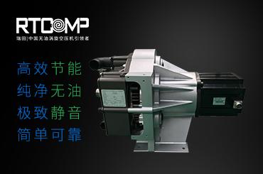 江苏制动无油涡旋空气压缩机 服务至上 江苏瑞田汽车压缩机供应