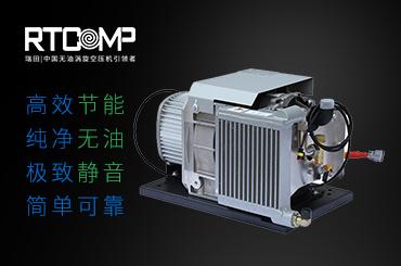 广东氢燃料无油涡旋压缩机